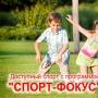 Доступный спорт с благотворительной программой «СПОРТ-ФОКУС»