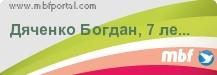 Дяченко Богдан, 7 лет – подозрение на гипотиреоз