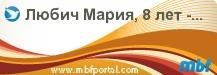 Любич Мария, 8 лет – ДЦП