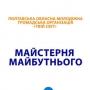 Просвітницька програма професійної активності та підприємливості «Майстерня майбутнього»